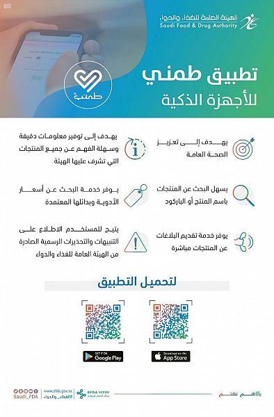 تطبيق طمني يتيح مواقع توفر الكمامات والمعقمات بألف صيدلية - المواطن