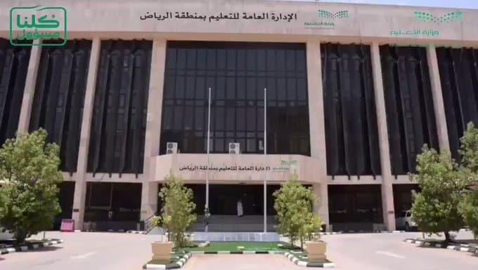 تعليم الرياض: رصد حضور الطلاب والطالبات عبر نظام نور