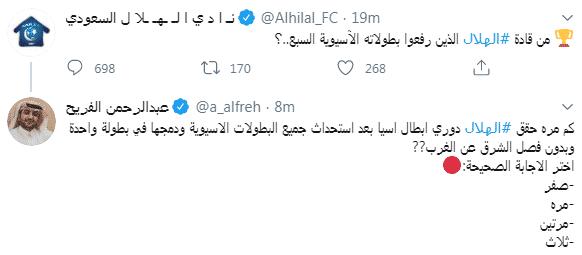 تغريدة عبدالرحمن الفريح