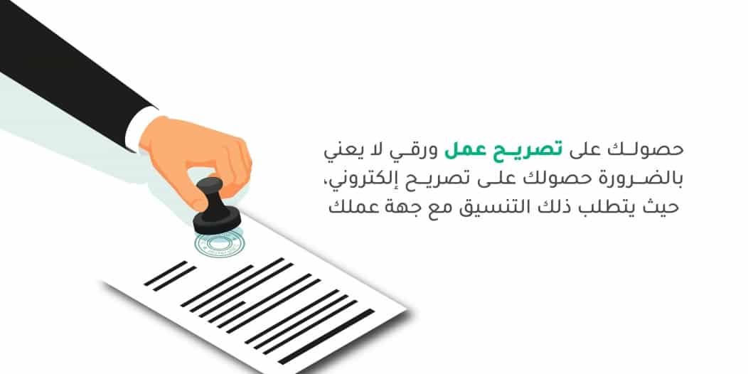 توكلنا : الحصول على تصريح عمل ورقي لا يعني بالضرورة الحصول على إلكتروني