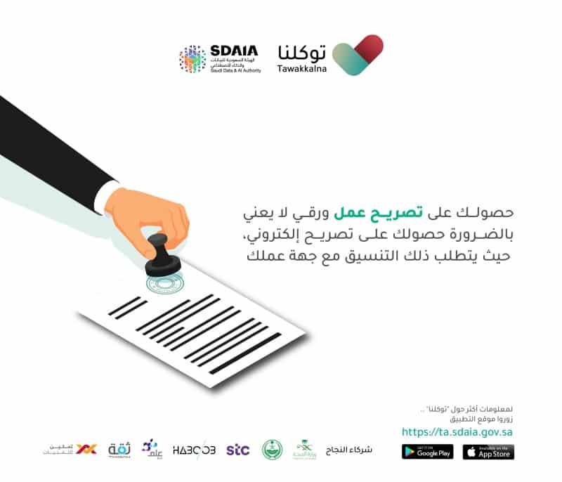 توكلنا : الحصول على تصريح عمل ورقي لا يعني بالضرورة الحصول على إلكتروني - المواطن