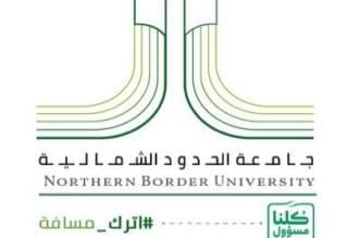 جامعة الشمالية تفتح بوابة القبول الإلحاقي على المقاعد الشاغرة - المواطن