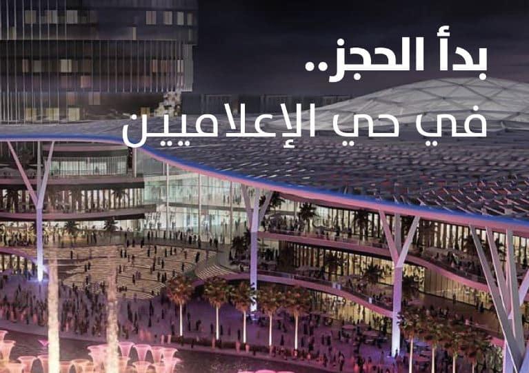 مشروع مرسية يبدأ حجز 800 وحدة سكنية في حي الإعلاميين - المواطن