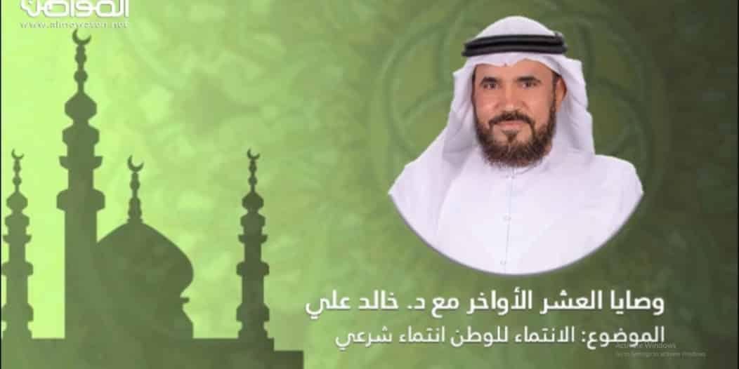 الشيخ خالد علي في وصايا العشر الأواخر: الوطنية لا تعارض الولاء للعقيدة