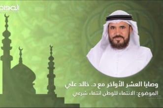 الشيخ خالد علي في وصايا العشر الأواخر: الوطنية لا تعارض الولاء للعقيدة - المواطن