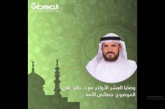 وصايا العشر الأواخر.. الدكتور خالد علي يتحدث عن خصائص الأمة - المواطن