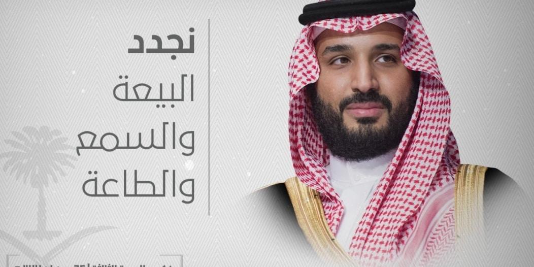 أندية دوري محمد بن سلمان تحتفي بذكرى البيعة الثالثة لولي العهد