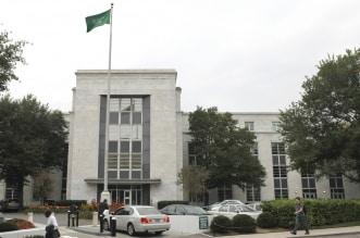 تنويه مهم من سفارة السعودية في واشنطن - المواطن