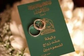 إتمام 2000 عقد زواج عن بعد عبر ناجز - المواطن