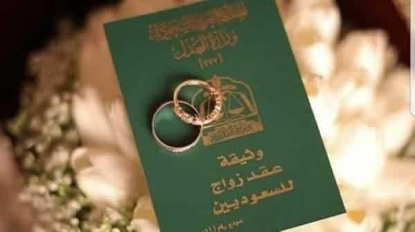إتمام 2000 عقد زواج عن بعد عبر ناجز