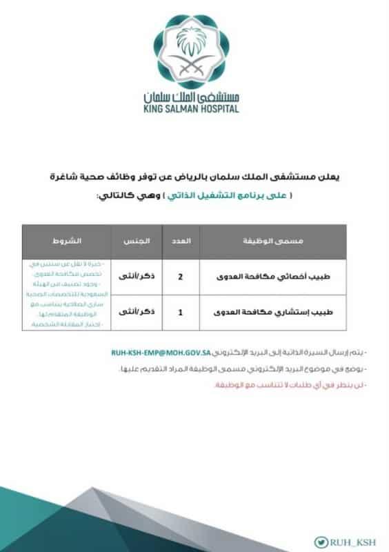 #وظائف شاغرة للجنسين في مستشفى الملك سلمان - المواطن