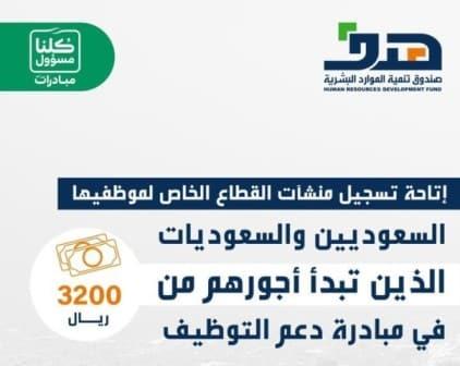 هدف: اليوم الأحد آخر موعد للتسجيل في مبادرة دعم التوظيف