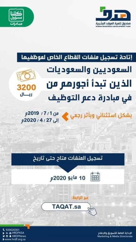 هدف: اليوم الأحد آخر موعد للتسجيل في مبادرة دعم التوظيف - المواطن