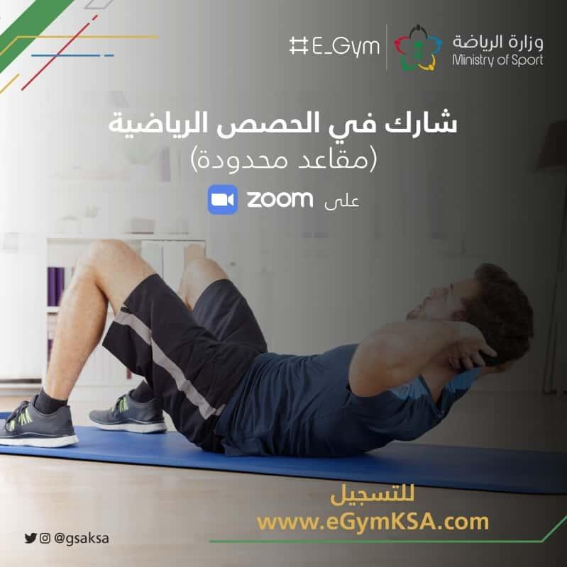 وزارة الرياضة تُطلق مبادرة E_gym