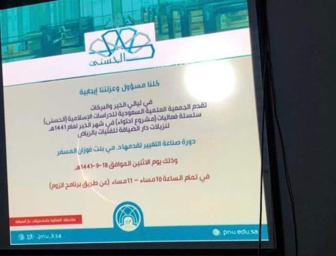 فتيات الضيافة في الرياض يتلقين التدريب عن بعد في رمضان