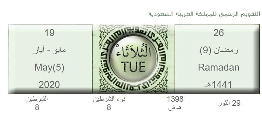 أهالي الدمام أول من يرفع أذان المغرب يوم 26 رمضان