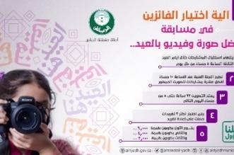 أمانة الرياض تطرح مسابقة لأفضل صورة وفيديو في عيد الفطر - المواطن