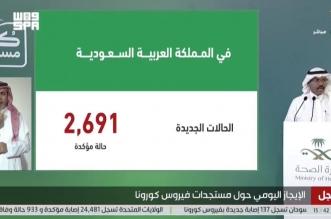 الصحة: تسجيل 2691 إصابة جديدة بفيروس كورونا.. 60 % لغير السعوديين - المواطن