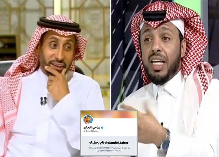 سامي الجابر يحظر المريسل على تويتر .. والأخير يرد