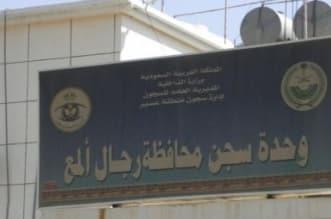 سجون رجال ألمع تفعّل المحاكمات عن بعد - المواطن