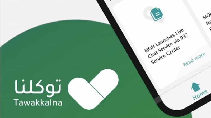 تطبيق توكلنا يواصل مجابهة كورونا بـ7 لغات