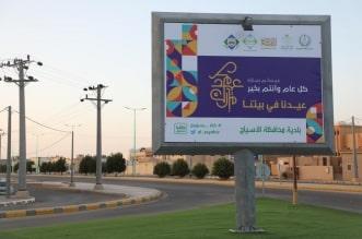 القصيم تحتفل بالعيد بالأعلام واللوحات وتوزيع الهدايا على المنازل - المواطن