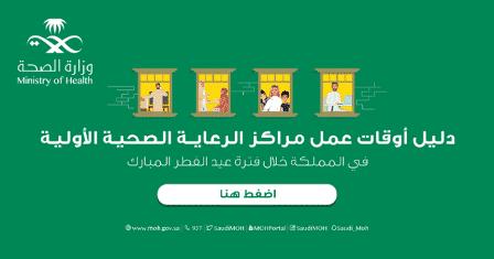 الصحة تنشر دليل أوقات عمل مراكز الرعاية الصحية الأولية في العيد