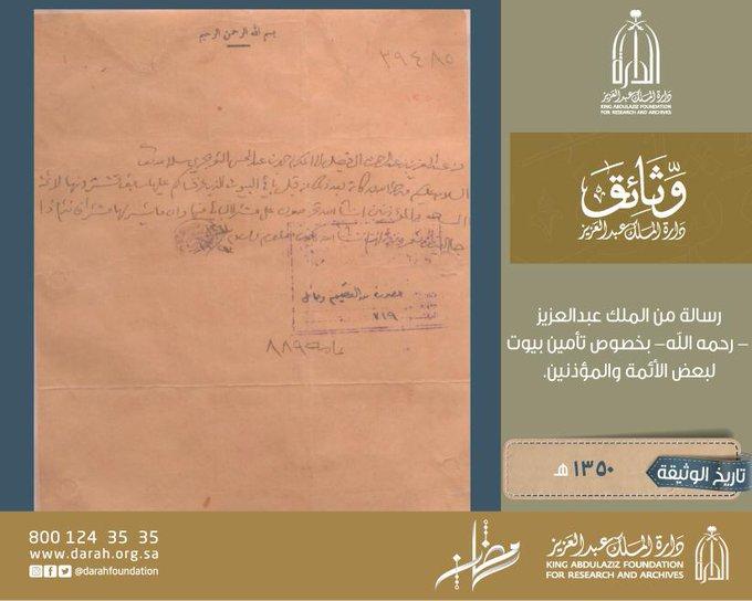 وثيقة تاريخية تكشف رسالة الملك عبدالعزيز لبعض الأئمة والمؤذنين - المواطن