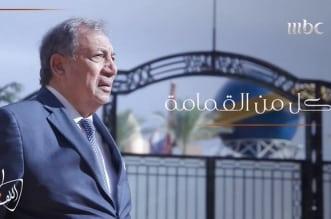 ملياردير مصري يروي قصة كفاحه: عشت بأحد الملاجئ وكنا نتشارك الطعام - المواطن