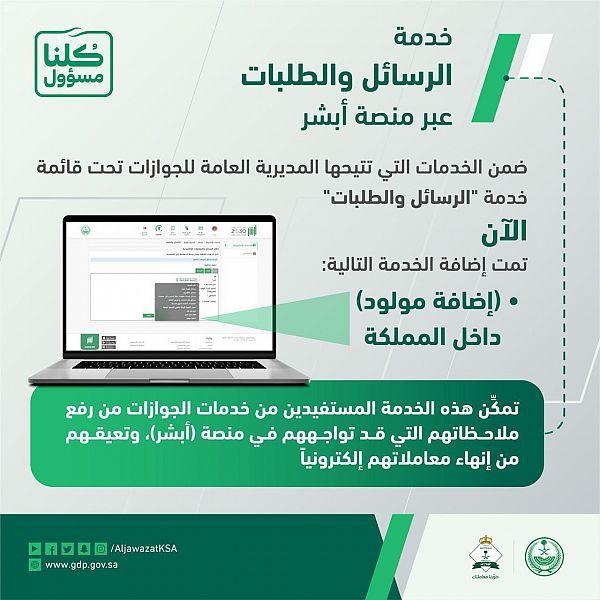 """الجوازات تضيف خدمة """"إضافة مولود"""" لقائمة """"الرسائل والطلبات"""" - المواطن"""