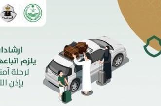 أمن الطرق: 6 إرشادات يلزم اتباعها لرحلة آمنة - المواطن