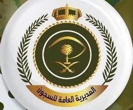 إطلاق سراح 2288 من سجناء الحق العام بمنطقة مكة المكرمة - المواطن