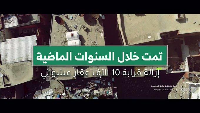 فيديو.. إزالة 10 آلاف عقار ضمن مشروع معالجة الأحياء العشوائية بمكة
