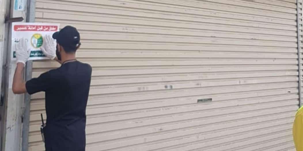 إغلاق 159 منشأة في أول أيام رفع منع التجول بعسير