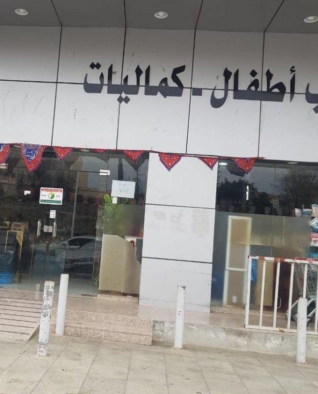 إغلاق 159 منشأة في أول أيام رفع منع التجول بعسير - المواطن