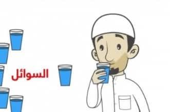 فيديو.. الصحة تصحح معلومة خاطئة حول شرب المياه في السحور - المواطن
