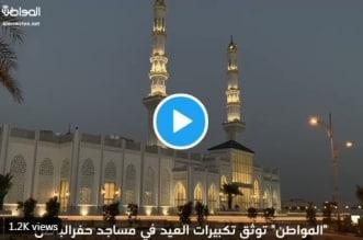 """""""المواطن"""" توثق تكبيرات العيد في المساجد والجوامع - المواطن"""