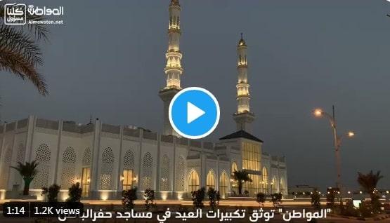 """""""المواطن"""" توثق تكبيرات العيد في المساجد والجوامع"""