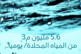 التحلية: إنتاج المياه المحلاة لم يتأثر بـ كورونا.. 5.6 مليون م3 يوميًّا - المواطن