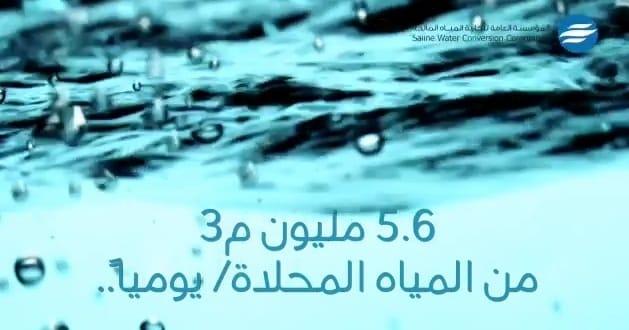 التحلية: إنتاج المياه المحلاة لم يتأثر بـ كورونا.. 5.6 مليون م3 يوميًّا