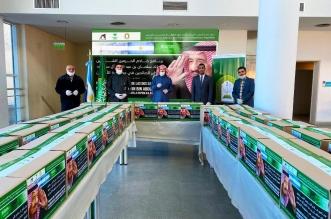 400 سلة غذائية متكاملة ضمن برنامج الملك سلمان للتفطير بالأرجنتين - المواطن