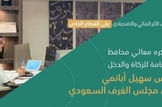 محافظ الزكاة والدخل: المملكة حريصة على تقديم كل الدعم لنهوض المنشآت - المواطن