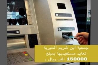 ابن شريم الخيرية تعايد مستفيديها بـ 150 ألف ريال - المواطن