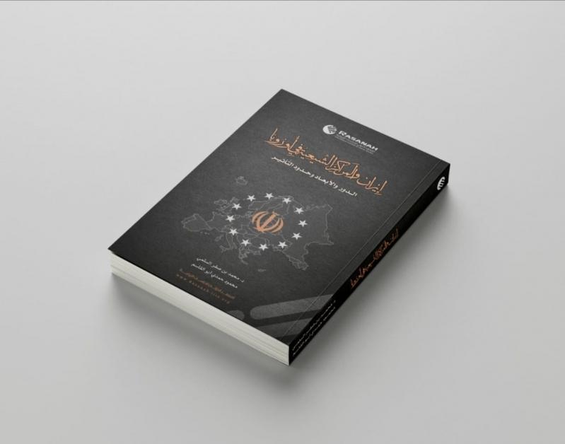 154 صفحة تفضح دور إيران والمراكز الشيعية في أوروبا