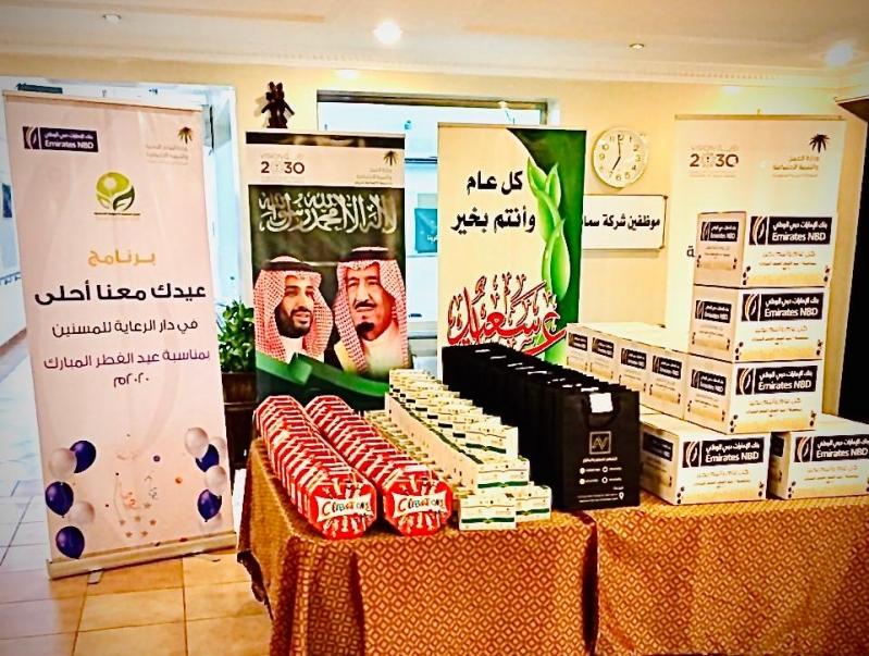 إيواء الرياض تعايد نزلائها وسط إجراءات احترازية ووقائية