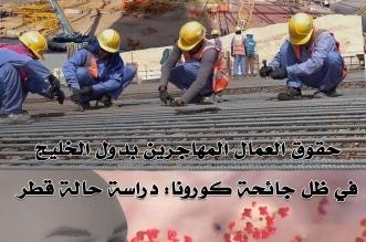 نظام الدوحة يستغل كورونا لارتكاب الانتهاكات بحق العمالة - المواطن