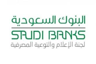 البنوك السعودية تحذر مجددًا من الرسائل النصية مجهولة المصدر - المواطن