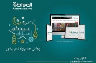 """صحيفة """"المواطن"""" تهنئ القيادة والشعب بمناسبة عيد الفطر - المواطن"""
