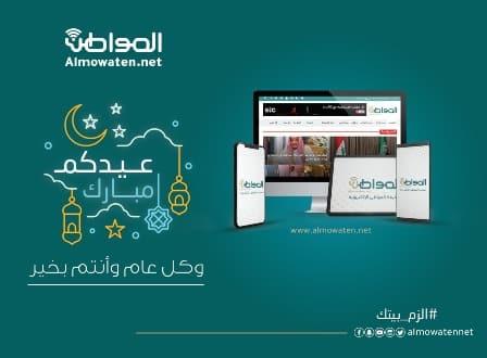 """صحيفة """"المواطن"""" تهنئ القيادة والشعب بمناسبة عيد الفطر"""