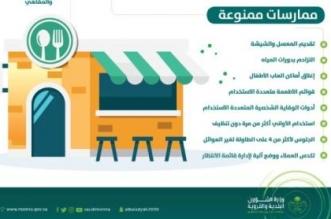 إجراءات وقائية بالمطاعم والمقاهي.. منع تقديم المعسّل والشيشة وإغلاق ألعاب الأطفال - المواطن